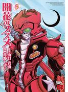 開花のススメ 3(チャンピオンREDコミックス)