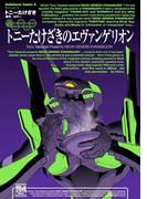 トニーたけざきのエヴァンゲリオン(角川コミックス・エース)