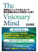 The Visionary Mind 克明なビジュアル化によって潜在意識があなたを成功へと導く