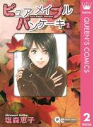 ピュア メイプル パンケーキ 2(クイーンズコミックスDIGITAL)