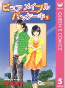 ピュア メイプル パンケーキ 5(クイーンズコミックスDIGITAL)
