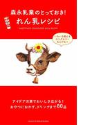 森永乳業のとっておき! れん乳レシピ
