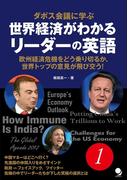 ダボス会議に学ぶ 世界経済がわかるリーダーの英語1≪音声付≫