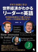 ダボス会議に学ぶ 世界経済がわかるリーダーの英語3≪音声付≫