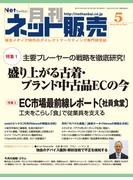 月刊ネット販売 2014年5月号