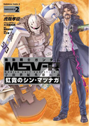 機動戦士ガンダム MSV-R 宇宙世紀英雄伝説 虹霓のシン・マツナガ(2)(角川コミックス・エース)