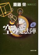 空の魔法陣 上(魔法陣シリーズ)(集英社文庫)