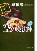 空の魔法陣 下(魔法陣シリーズ)(集英社文庫)