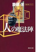 人の魔法陣(魔法陣シリーズ)(集英社文庫)