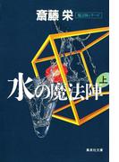 水の魔法陣 上(魔法陣シリーズ)(集英社文庫)