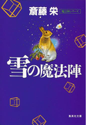 雪の魔法陣(魔法陣シリーズ)(集英社文庫)
