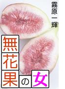 無花果の女(愛COCO!)