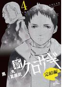 新クロサギ 完結編 4(ビッグコミックス)