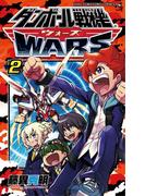 ダンボール戦機 ウォーズ 2(てんとう虫コミックス)