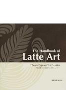 "The Handbook of Latte Art ""Team Ogawa""ラテアート教本"