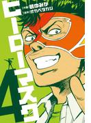 ヒーローマスク4(ヒーローズコミックス)(ヒーローズコミックス)