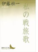私の戦旅歌(講談社文芸文庫)