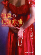 伯爵の花嫁候補(ハーレクイン・ヒストリカル・スペシャル)