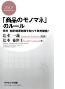「商品のモノマネ」のルール(PHPビジネス新書)