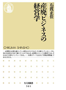 産廃ビジネスの経営学(ちくま新書)