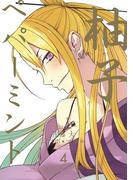 柚子ペパーミント  4巻(ヤングガンガンコミックス)