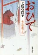 おひで―慶次郎縁側日記―(新潮文庫)(新潮文庫)