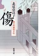 傷―慶次郎縁側日記―(新潮文庫)(新潮文庫)