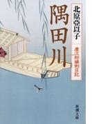 隅田川―慶次郎縁側日記―(新潮文庫)(新潮文庫)