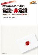知っているようで知らないビジネスメールの常識・非常識(日経BP Next ICT選書)(日経BP Next ICT選書)