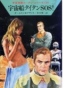 宇宙英雄ローダン・シリーズ 電子書籍版41    巨人のパートナー(ハヤカワSF・ミステリebookセレクション)