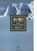 氷の眠り(ハヤカワSF・ミステリebookセレクション)