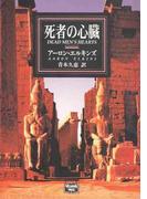 死者の心臓(ハヤカワSF・ミステリebookセレクション)
