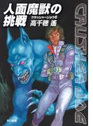 人面魔獣の挑戦(ハヤカワSF・ミステリebookセレクション)