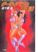 ダーティペアの大復活(ハヤカワSF・ミステリebookセレクション)