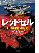 レッドセル   CIA特別分析室