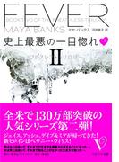 史上最悪の一目惚れ(上)-ブレスレス・トリロジーII-(ベルベット文庫)