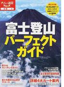 富士登山パーフェクトガイド 2014