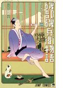 磯部磯兵衛物語〜浮世はつらいよ〜 (ジャンプ・コミックス) 11巻セット