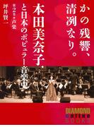 かの残響、清冽なり。 本田美奈子.と日本のポピュラー音楽史 第2巻「声楽」(ダイヤモンド・オンラインBOOKS)