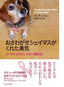 おさわがせシェイマスがくれた勇気 ビーグルとわたしのガン闘病記(角川マガジンズ)