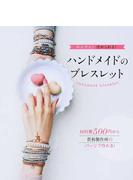 かんたん!ほめられる!ハンドメイドのブレスレット 材料費500円から貴和製作所のパーツで作れる!