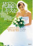 花嫁にキスを(マグノリアロマンス)