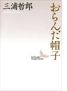 おらんだ帽子(講談社文芸文庫)
