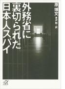 外務省に裏切られた日本人スパイ(講談社+α文庫)