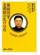 強面国家・北朝鮮の化けの皮(講談社+α新書)