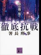 署長刑事 徹底抗戦(講談社文庫)