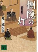 惻隠の灯 梟与力吟味帳(講談社文庫)