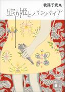 眠り姫とバンパイア(講談社文庫)