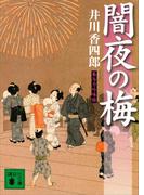 闇夜の梅 梟与力吟味帳(講談社文庫)
