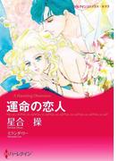 運命の恋人(ハーレクインコミックス)